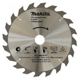 Диски пильные диаметр 210-260мм