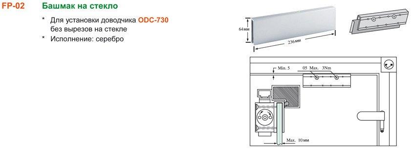 gcc_odc-730_5